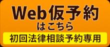 Web仮予約はこちら(初回法律相談予約専用)