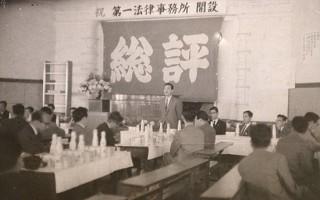 1962年10月15日 事務所開設