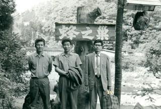 1964年 蜂の巣城・諫山先生・中島さん