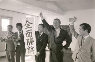 1980年 明治乳業事件(諫山・林)