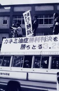 カネミ闘争(田中利美弁護士)