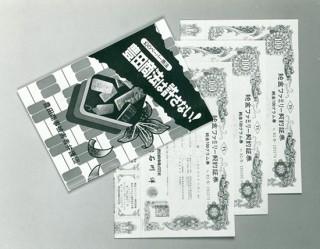 1985年 豊田商事