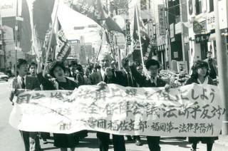 1985年 国家機密法再上提阻止・デモ