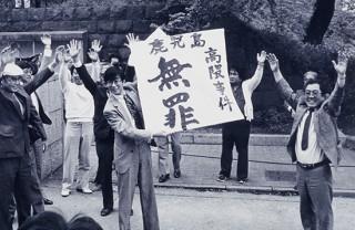 1986年 高隈事件無罪判決(幸田弁護士)