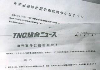 1986年 TNC不当配点地労委勝利