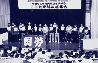JR採用差別糾弾 九州総決起大会