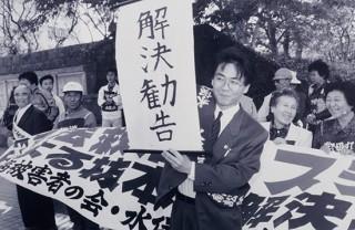 1988年 水俣病訴訟和解勧告(小林 弁護士)