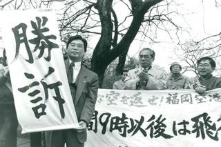 1988年 福岡空港訴訟・勝訴