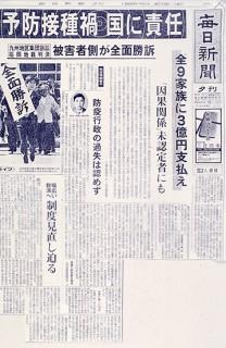 1989年 予防接種事件(井上弁護士)