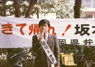 1989年 オウム坂本弁護士拉致事件