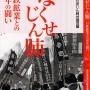 新刊紹介「なくせじん肺 日鉄鉱業との35年の闘い」