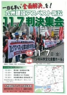 九州建設アスベスト訴訟11.7判決集会