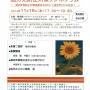 11月19日(水)過労死防止対策シンポジウムを開催
