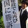 九州建設アスベスト訴訟 東京・泉南に続き国に勝訴!