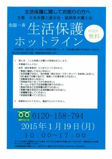 20150119生活保護ホットライン