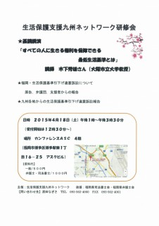 生活保護支援九州ネットワーク研修会