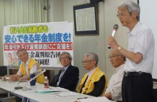 20150529 年金切下違憲訴訟(山本)