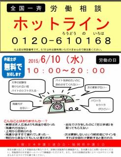 20150610労働ホットライン