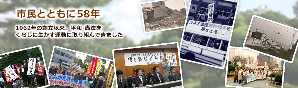 市民とともに58年、平和・憲法を暮らしに生かす運動に取り組んできました